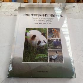 中国生物多样性国情研究报告(中文)