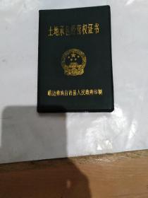 土地承包经营权证书