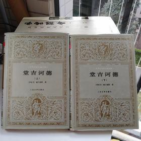 翻译家 杨绛 签名本《堂吉诃德》