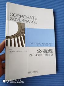 公司治理 西方理论与中国实践(作者签赠本)