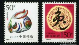 1999-1T己卯年 二轮生肖兔 邮票
