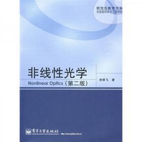 非线性光学(第2版)