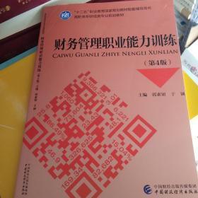 财务管理职业能力训练(第4版)