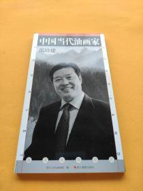 中国当代油画家 郭培建