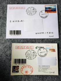 2020南宁新冠疫情复工纪念戳实寄封片