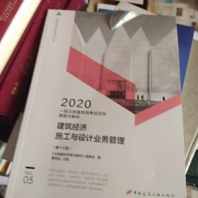 一级注册建筑师2020教材历年真题与解析5建筑经济施工与设计业务管理(第十三版)(书皮有一撕口)