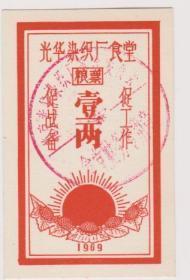 文革食堂粮票(促战备,促工作口号)