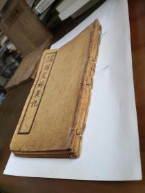 《笑林广记》 民国版线装本,共4册全套