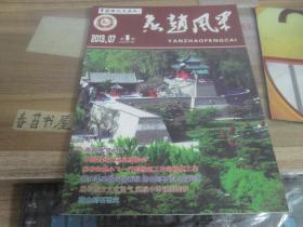燕赵风采【2013年7月 第1期】   创刊号