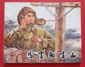 风雪郎哇山(文革书)