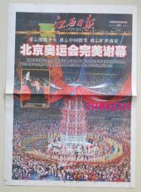 江西日报奥运闭幕8月25日