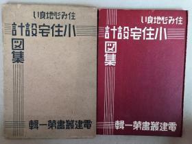 【孔网孤本】1941年(昭和16年)清水荣二著《小住宅设计图集》精装一册全!大量图片介绍日本的住宅建筑和图纸