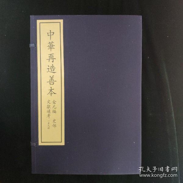 文献通考/中华再造善本丛书 金元编.史部(影印本)