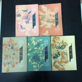 《天龙八部》(1—5册全)