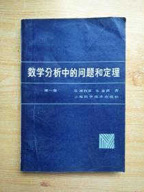 数学分析中的问题和定理(第一卷)