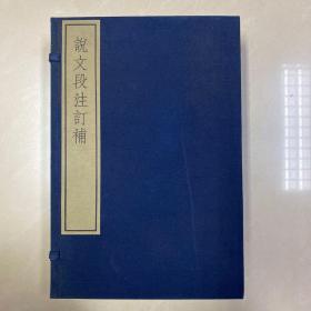 1982年文物出版社木版重刷嘉业堂丛书《说文段注订补》一函四册全。清王绍兰编。