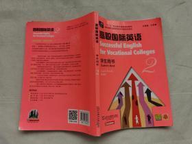 """高职国际英语2:学生用书/""""十二五""""职业教育国家规划教材"""