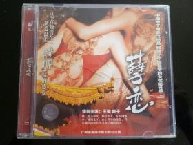 VCD 孽恋
