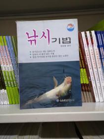 钓鱼技巧(朝鲜文)