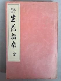 【孔网稀见】1943年(昭和14年)《池之坊流 生花指南》一册全!分为礼仪篇、作法篇、草木篇、要具篇、立花篇、生花篇等六章。介绍日本的插花、花道艺术,插图插画 生花 盛花 日本插花 花道