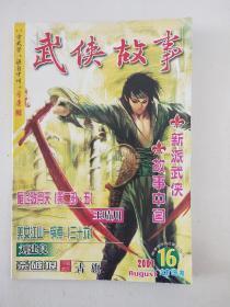 武侠故事  2007.16