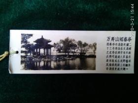 五十年代(老照片)北京万寿山知春亭书签