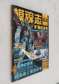 模魂志 高达 2009.5 No.32(无光盘)