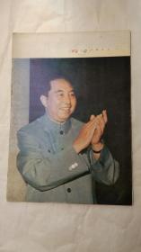人民画报1977年11期