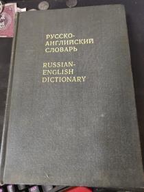 pyccko ahrjinhcknn cjiobapb(原版 俄英词典)