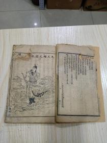 民国线装本《关帝明圣经附灵签》1册全