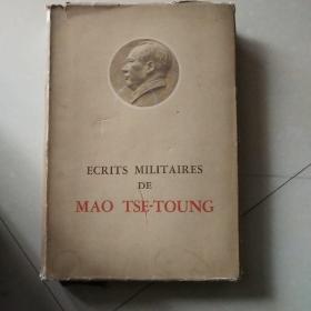 毛泽东军事文集