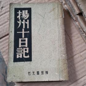 扬州十日记 (民国三十五年神州国光社出版)