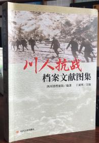 川人抗战档案文献图集