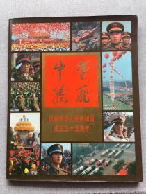中华腾飞!庆祝中华人民共和国成立三十五周年阅兵和群众游行