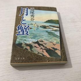 日文原版:月と蟹
