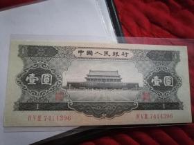 第二套人民币   一元   保真