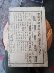 民国(太原堂王氏族谱)1本