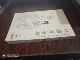 红楼梦学刊(2014年第2辑)