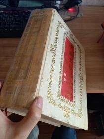 中国文艺家傅集(3)