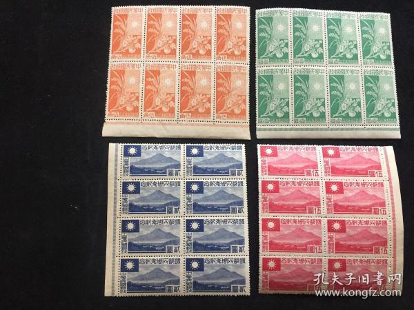 华中纪2 还都四周年纪念带色标八方联新全