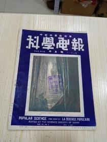 民国杂志《科学电报》1册民国25年12月