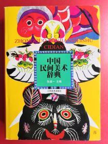 中国民间美术辞典