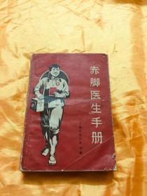 赤脚医生手册1  上海中医学院编 1969年一版一印