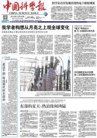 中国科学报 2014年10月16日【原版生日报】