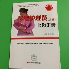 母婴护理员(月嫂)上岗手册