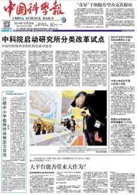 中国科学报 2014年10月22日【原版生日报】