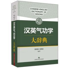 汉英气功学大辞典