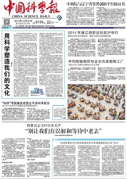 中国科学报 2014年10月27日【原版生日报】