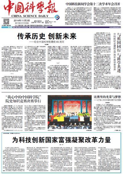 中国科学报 2014年11月3日【原版生日报】