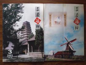 三秦楹联2003年第3、4期合售